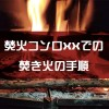 焚火コンロXXでの焚き火の手順