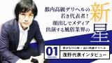 贅沢なひと時,浅野代表インタビュー