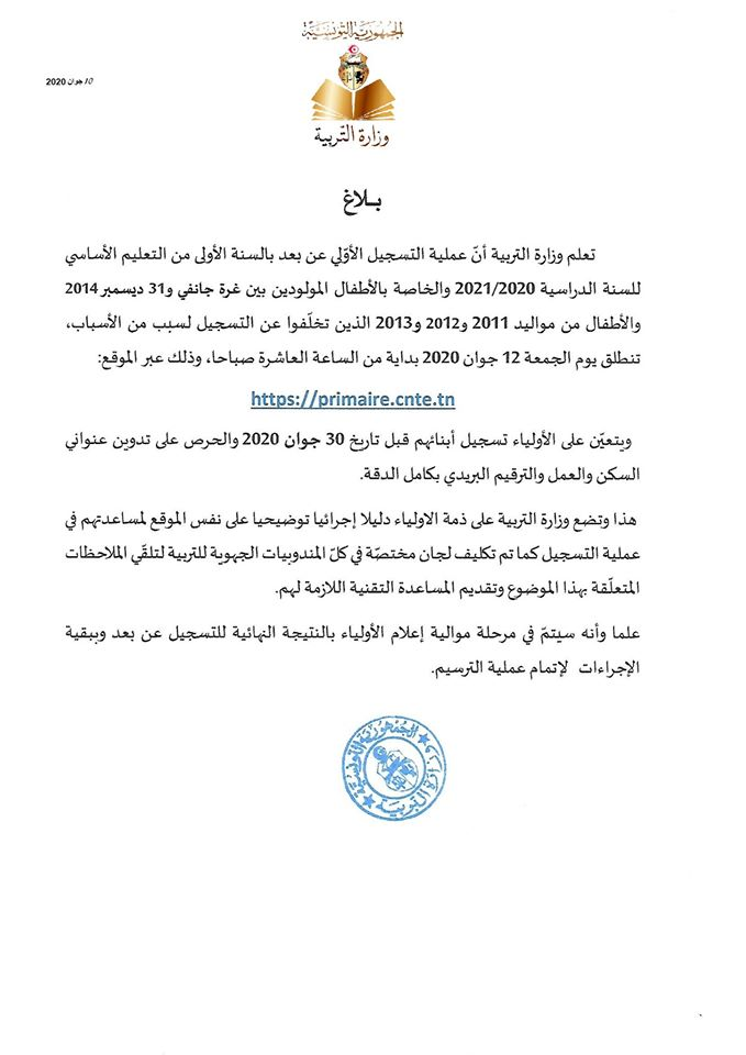 بلاغ وزارة التربية حول التسجيل عن بعد لتلاميذ السنة الأولى من المرحلة الإبتدائية
