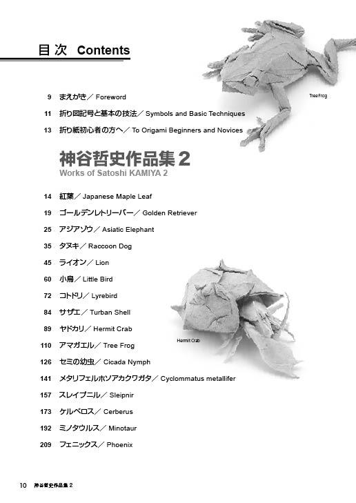 Origami Book Works Of Satoshi Kamiya 2