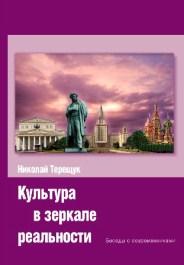 Николай Терещук Интервью с достойными