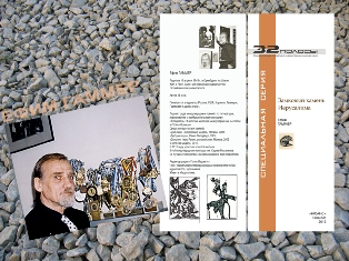 Ефим Гаммер, «Замковый камень Иерусалима» «Нюанс», Таганрог, 2013