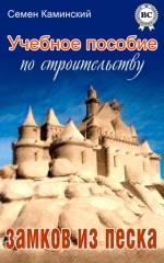 Учебное пособие по строительству замков из песка [Kindle Edition]