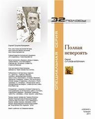 Сергей Сутулов-Катеринич. ПОЛНАЯ НЕВЕРОЯТЬ