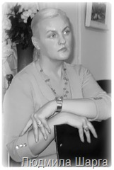 Людмила Шарга