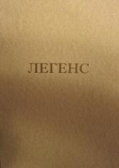 Выпуск журнала «Легенс», посвящённый Одессе