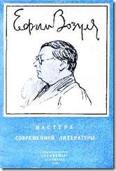 Ефим Зозуля