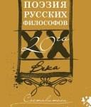 Поэзия русских философов ХХ века