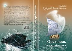 Сергей Сутулов-Катеринич Ореховка. До востребования