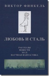 Виктор Финкель. ЛЮБОВЬ И СТАЛЬ