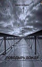Ефим Бершин. Поводырь дождя.