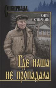 Сергей Кузнечихин. Где наша не пропадала