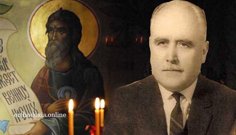 Δημήτριος Παναγόπουλος