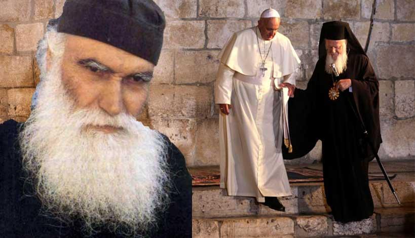 Τι «πληροφορία» πήρε ο Γέροντας Εφραίμ ο Κατουνακιώτης όταν έκανε προσευχή για τον οικουμενισμό;
