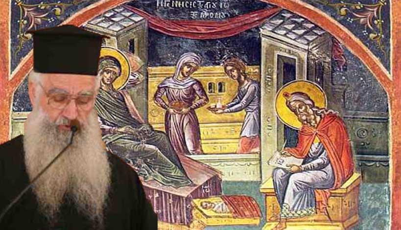 π. Θεόδωρος Ζήσης - Το γενέθλιον του Τιμίου Προδρόμου
