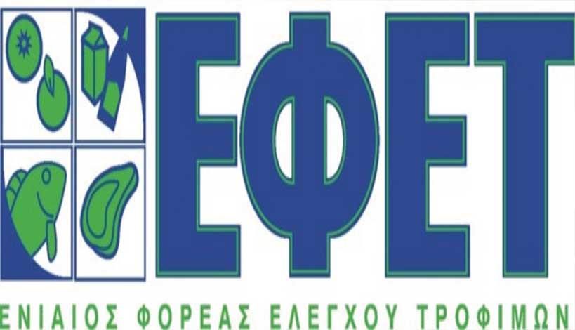 Για ποια κονσέρβα ο ΕΦΕΤ ζητάει την άμεση απόσυρση της από την αγορά ΕΙΚΟΝΑ