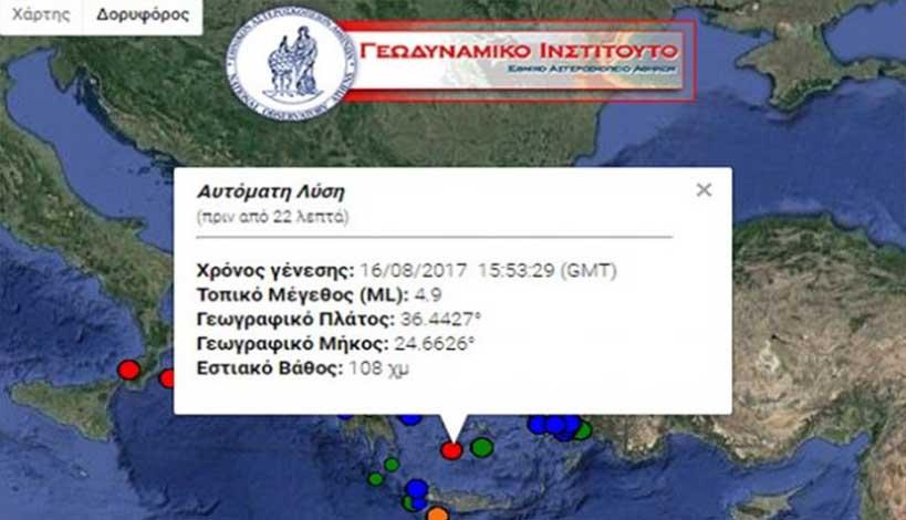 Ισχυρός σεισμός στις Κυκλάδες – Έγινε αισθητός και στην Κρήτη