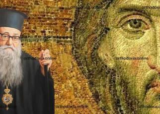 Μητροπολίτης Φλωρίνης π. Αυγουστίνος Καντιώτης : Όλοι εάν σε εγκαταλείψουν, ο Χριστός δεν θα σε εγκατάλειψη, το είπε ο ίδιος