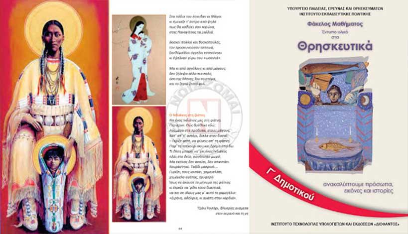 Νέα Θρησκευτικά: Ινδιάνοι η Παναγιά και ο Χριστός!!!