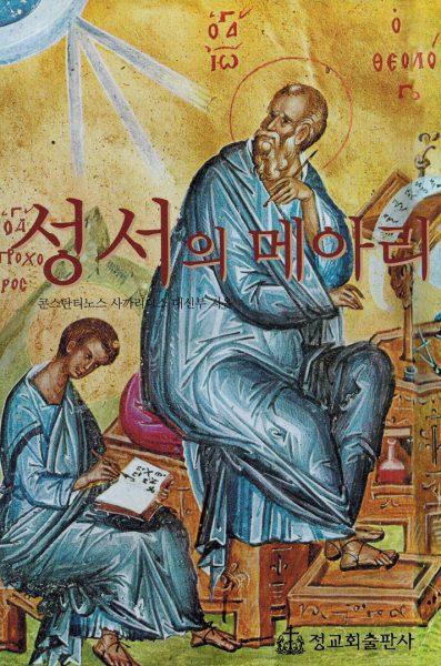 성서의 메아리