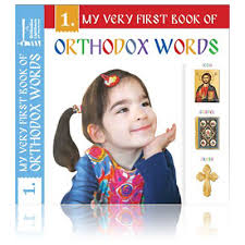 my-first-book-of-orthodox-words