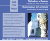 Franţa: Slujbe ortodoxe vor fi săvârşite în luna august 2014 la capela Sf. Iosif din Saint-Tropez