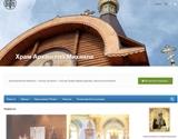 Spania: Biserica Sf. Arhanghel Mihail din Altea are o nouă versiune a paginii sale de internet