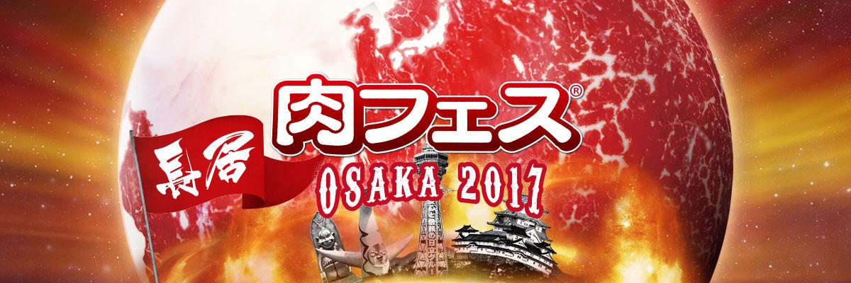 肉フェス OSAKA 2017