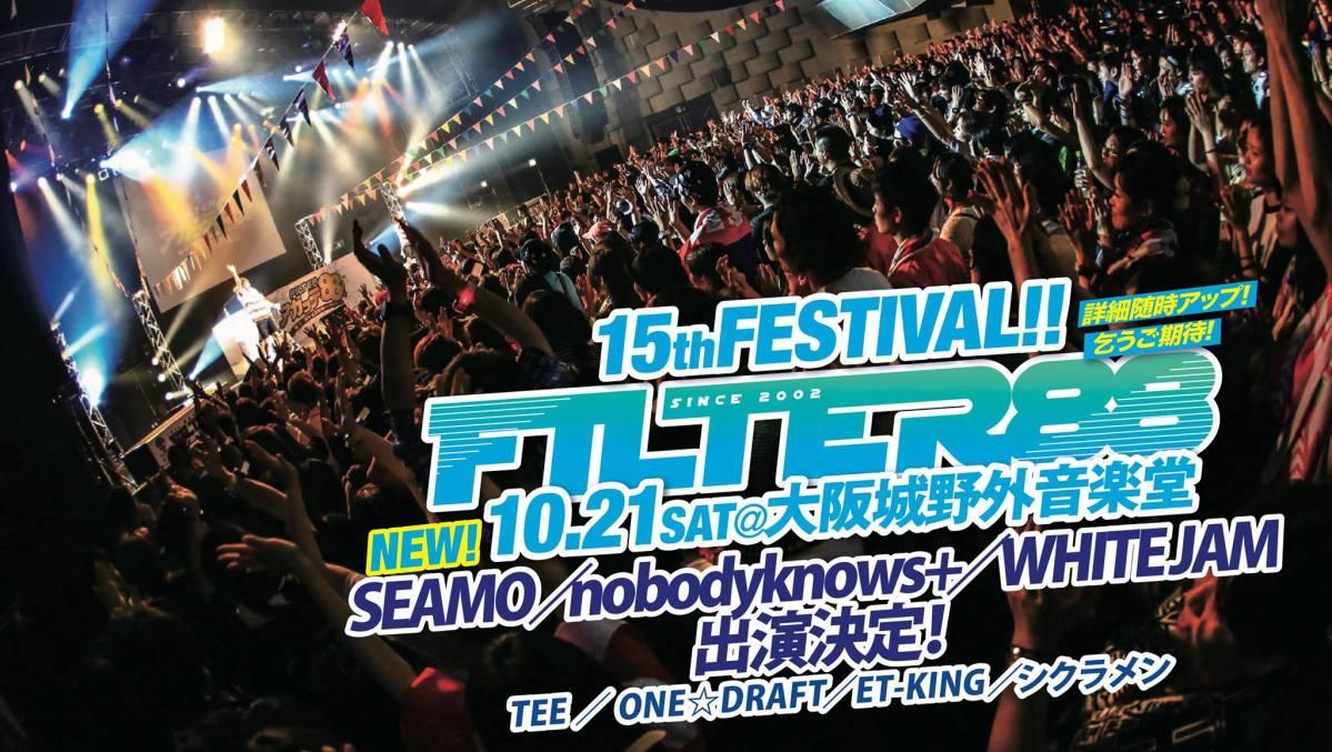 FILTER88 15th FESTIVAL!!