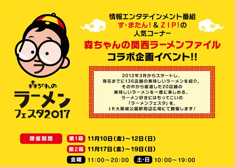 森ちゃんのラーメンフェスタ2017