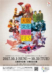 大阪文化芸術フェス2017
