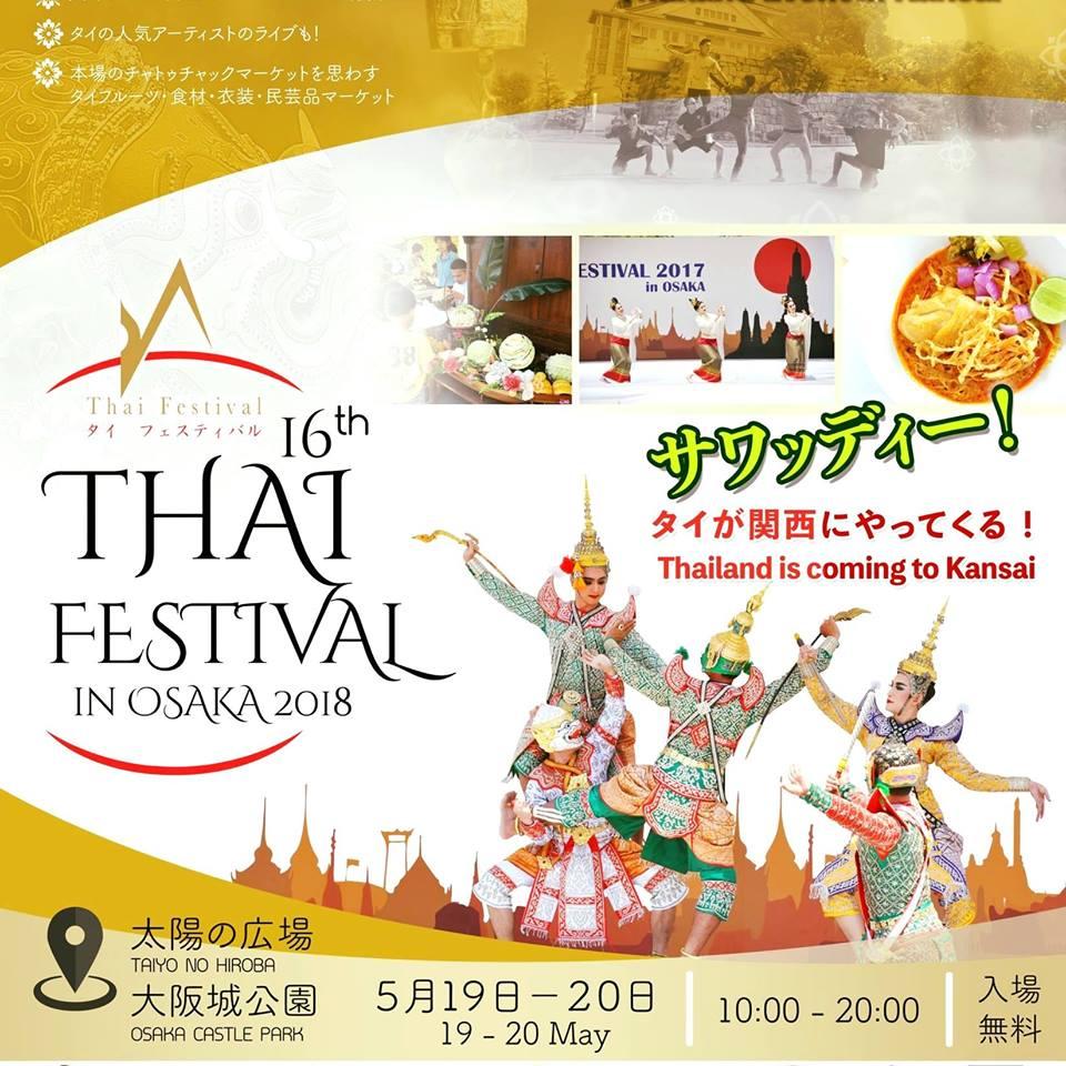 サワッディー!タイが関西にやってくる! タイフェスティバル2018 大阪