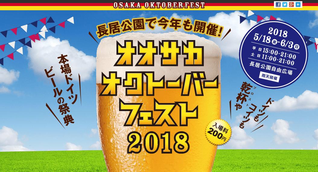 本場ドイツビールの祭典!オオサカオクトーバーフェスト2018