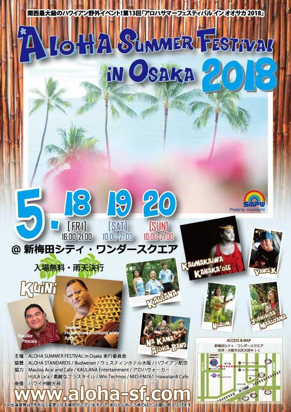 関西最大級のハワイアン野外イベント!第13回アロハサマーフェスティバルインオオサカ2018