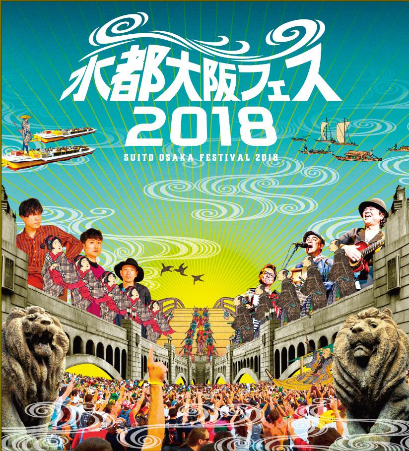 水都大阪フェス2018