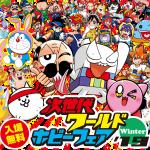 次世代ワールドホビーフェア'19 Winter 大阪大会