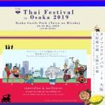 サワッディー!タイが関西にやってくる!関西最大のタイイベント 第17回タイフェスティバル2019大阪