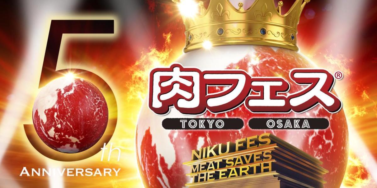 肉フェスOSAKA2019
