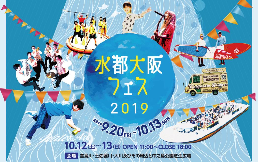 水都の魅力を再発見できるクルーズや芝生広場特設ステージの 音楽ライブ&トークショーなど体験型の催しが盛りだくさん 水都大阪フェス2019