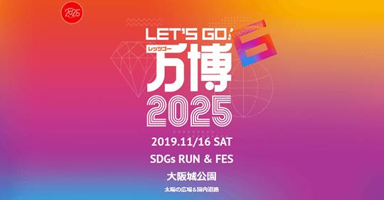 レッツゴー万博 2025(カウントダウン 6) 〜 SDGs RUN & FES 〜