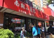 ニューヨークで一番美味しいと評判の小籠包専門店「南翔小籠包」