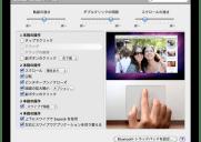 「Trackpad」4本指の操作でできること