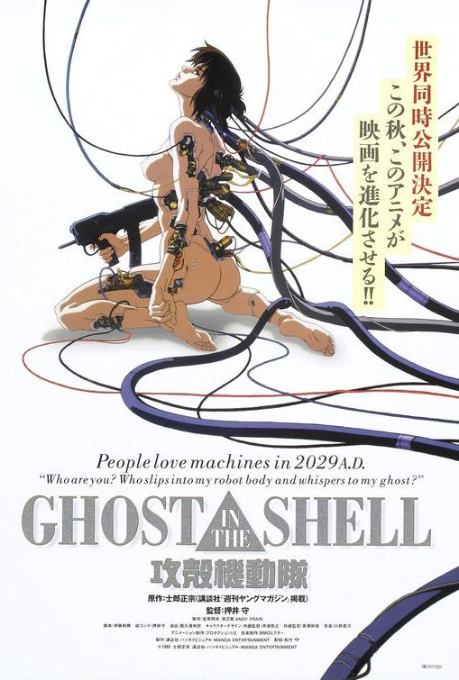 ghost_in_the_shell_ver2