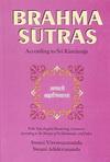 Ramanaja Brahma Sutras