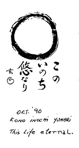 Calligraphy by Harada Tangen Roshi
