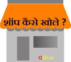 (फुल गाइड-1) कोई भी दुकान / शॉप कैसे खोले / स्टार्ट करे ?  How to start a Shop in hindi ?