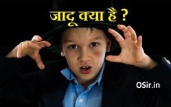 जादू क्या है ? भ्रमजाल या इंद्रजाल का सच ! What is magic ?