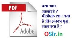 पीडीएफ़ PDF क्या है और इसका पूरा नाम क्या है ? What is Full Form name of P.D.F. File in hindi ? What does PDF mean?