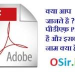 पीडीऍफ़ फाइल PDF क्या है और इसका पूरा नाम क्या है ? What is Full Form name of P.D.F. File in hindi ? What does PDF mean?