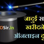 छू मंतर गली – जादुई सामान यंहा से खरीदे सबसे सही रेट पर ! Buy magical stuff from here at the most accurate rate in India